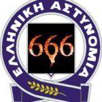 Η ΕΛ.ΑΣ. και το 666...!