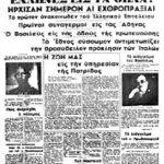 Τα πολεμικά γεγονότα του Ελληνοϊταλικού πολέμου το 1940