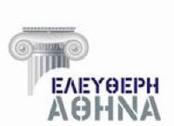 """Με δικαστική απόφαση, ο συνδυασμός """"Ελεύθερη Αθήνα"""" εκτός εκλογών!"""