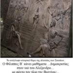 Ανάγλυφο του Αλεξάνδρου και του Φιλίππου δημιουργεί σύγχυση στα Σκόπια