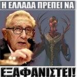 """""""Η Ελλάδα πρέπει να εξαφανιστεί!"""" Δεν μπορώ να ξέρω πόσα από τα παρακάτω αληθεύουν! Φοβάμαι όμως ότι είναι πολλά!"""