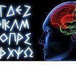 Έρευνα: Αρχαία Ελληνικά και Εγκέφαλος