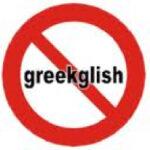 Η ΔΙΑΚΗΡΥΞΗ ΤΗΣ ΑΚΑΔΗΜΙΑΣ ΑΘΗΝΩΝ ΓΙΑ ΤΟ ΠΡΟΒΛΗΜΑ ΤΩΝ GREEKLISH