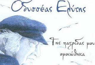 H ελπίδα για το μέλλον μας είναι η ελληνικότητά μας