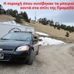ΗΠΑ: Αστυνομικοί σκότωσαν ομογενή που επετέθη στην μητέρα της Προμηθέας!