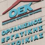 Καταγγελία του Συλλόγου Υπαλλήλων του Οργανισμού Εργατικής Κατοικίας: Γκρεμίζουν τον ΟΕΚ και τις ελπίδες χιλιάδων οικογενειών!