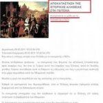1821: Οχι που θα το άφηναν οι Τούρκοι ανεκμετάλλευτο !!!