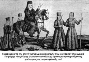 Η καταδίκη της Ελληνικής Παιδείας από τον Πατριάρχη Γρηγόριο Ε'