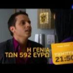 Η γενιά των 592€ και η προπαγάνδισή της από την τηλεοπτική ολιγαρχία