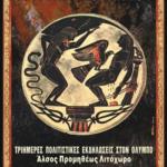 «Προμήθεια 2011» στο βουνό των θεών