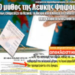 Ολη η αλήθεια για τα λευκά ψηφοδέλτια και τον εκλογικό νόμο