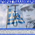 Ευαγόρας Παλληκαρίδης, ένα αληθινό παλληκάρι
