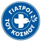 Θεσσαλονίκη   Δωρεάν εξετάσεις από τους Γιατρούς του Κόσμου
