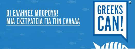 Το μυστικό όπλο | Το χιούμορ των Ελλήνων στα δύσκολα