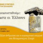 """1ο Διεθνές Συμπόσιο για τον Ελληνισμό: """"Ας Ξανασυστηθούμε: Είμαστε οι Έλληνες"""""""