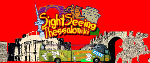 Θεσσαλονίκη   Περιήγηση στα μνημεία με λεωφορεία ανοικτού τύπου