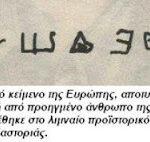 Γραπτό κείμενο 7270 ετών, που βρέθηκε στο Δισπηλιό Καστοριάς ανατρέπει τα ιστορικά κατεστημένα