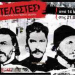 """Η θεατρική παράσταση """"Οι Εκτελεστές""""  δωρεάν για ανέργους κάθε Πέμπτη"""