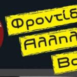 Συλλογή ειδών από τους «Αγανακτισμένους Μοτοσικλετιστές Ελλάδας»