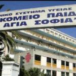 Επαναλειτουργεί το Καρδιοχειρουργικό του Παίδων «Αγία Σοφία»