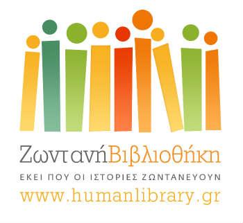 «Ζωντανή Βιβλιοθήκη» στην Κόρινθο