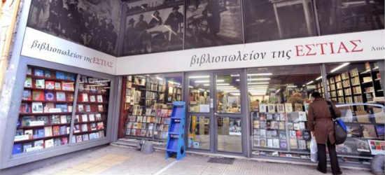 To ιστορικό βιβλιοπωλείο της Εστίας επιστρέφει στην πόλη