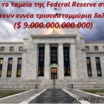 Απο το ταμείο της Federal Reserve στις ΗΠΑ λείπουν εννέα τρισεκατομμύρια δολάρια!