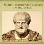 Η άγνωστη θεραπευτική μέθοδος του Αριστοτέλη