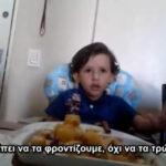 Ο μικρός Luiz Antonio και το χταπόδι