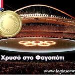 Μαύρη τρύπα 13 δισ. ευρώ για τους Ολυμπιακούς Αγώνες βρήκε η τρόικα! Αναλυτικά το φαγοπότι!