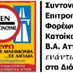 Τι είναι Βία; Συντονιστική Επιτροπή Φορέων & Κατοίκων Β.Α. Αττικής ενάντια στα Διόδια