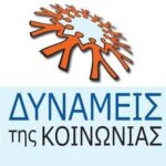 Ανεξάρτητη κίνηση πολιτών «ΔΥΝΑΜΕΙΣ της ΚΟΙΝΩΝΙΑΣ»