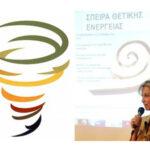 Παρουσίαση - 'Σπείρα της θετικής Ενέργειας' στο Τεχνόπολις, Δήμου Αθηναίων