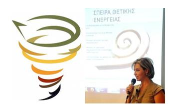 Παρουσίαση – 'Σπείρα της θετικής Ενέργειας' στο Τεχνόπολις, Δήμου Αθηναίων