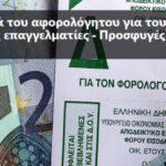 Έλληνες Φορολογούμενοι: Επαναφορά του αφορολόγητου για τους ελεύθερους επαγγελματίες!