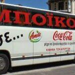 Δικαστική νίκη εργαζομένων για το μποϊκοτάζ κατά Coca Cola. Δεν πέρασε ο εκβιασμός των αγωγών!