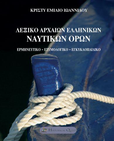 Λεξικό Αρχαίων Ελληνικών Ναυτικών Όρων – Παρουσίαση Βιβλίου