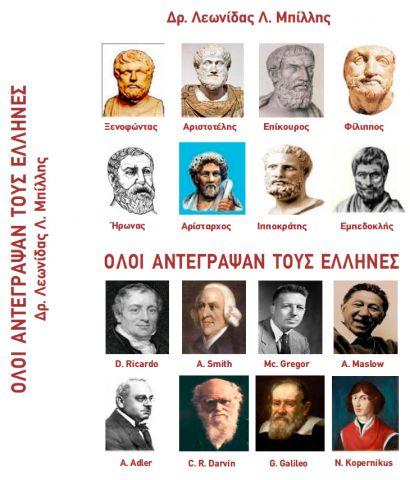 """""""Όλοι αντέγραψαν τους Έλληνες"""" Νέο Βιβλίο από τον Δρ. Λεωνίδα Λ. Μπίλλη"""