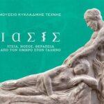 «Ίασις», έκθεση στο Μουσείο Κυκλαδικής Τέχνης για την υγεία στην αρχαία Ελλάδα