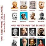 Παρουσίαση του βιβλίου: «Όλοι αντέγραψαν τους Έλληνες» στο Περιστέρι