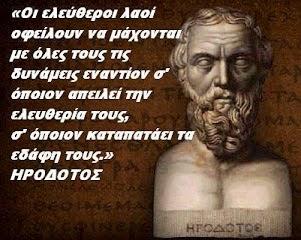 ΕΛΛΗΝΙΚΗ: Oμιλείται και γράφεται επί 4.000 χρόνια!