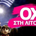 Πανευρωπαϊκό ψήφισμα: ΟΧΙ στη λιτότητα