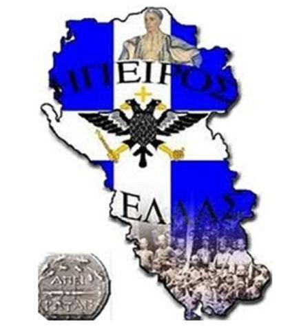 Η Βόρειος Ήπειρος είναι γη Ελληνική