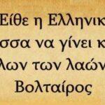 Πανεπιστημιακοί αντιδρούν στην κατάργηση των Αρχαίων Ελληνικών