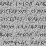 Διεθνής κατακραυγή κατά Φίλη για την κατάργηση των αρχαίων