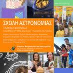 Σχολή Αστρονομίας για μαθητές