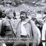 Ποιοι ήταν οι Τσάμηδες. Η συνεργασία τους με τους Ναζί(!) εναντίον των Ελλήνων!