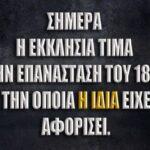 Η ανθελληνική, προδοτική στάση της εκκλησίας στην επανάσταση του 1821