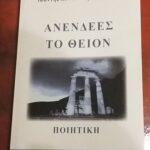 """Πεπληθυσμένο Ένα - Από την ποιητική συλλογή του Ιωάννη Κοντοπίδη  - Εχετλαίου  """"ΑΝΕΝΔΕΕΣ ΤΟ ΘΕΙΟΝ"""""""