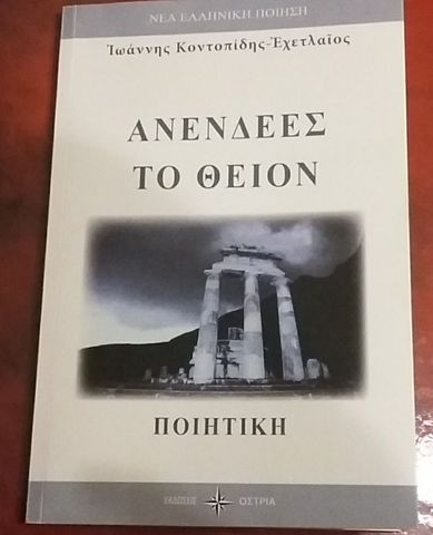 """Πεπληθυσμένο Ένα – Από την ποιητική συλλογή του Ιωάννη Κοντοπίδη  – Εχετλαίου  """"ΑΝΕΝΔΕΕΣ ΤΟ ΘΕΙΟΝ"""""""